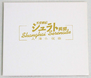 Tenku Senki Shurato Shanghai Serenade CD Original Soundtrack JAPAN ANIME