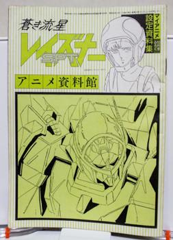 Blue Comet SPT Layzner Character Model Art Material Sheet Booklet JAPAN ANIME