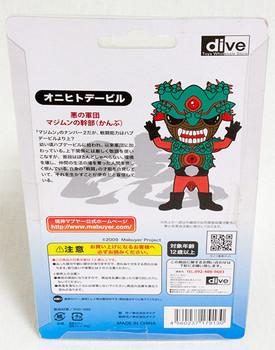 Ryujin Mabuyer Onihito Devil Mabui Head Doll Okinawa Red Brick Color JAPAN