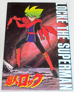 Rocke The Superman Movie Program Art Book JAPAN ANIME MANGA
