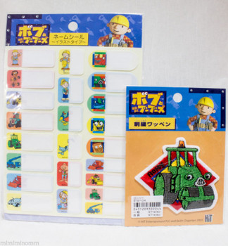 Bob the Builder Name Stickers & Embroidery Patch Emblem Set JAPAN