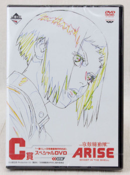 Ghost in the Shell ARISE Special DVD 16min IIchiban Kuji Banpresto JAPAN ANIME