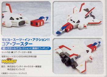 Gundam Core Booster FF-XF-Bst Figure Dengeki Hobby JAPAN ANIME MANGA