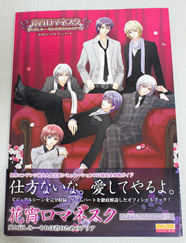 Hanayoi Romanesque Official Visual Fan Book Illustration Art JAPAN ANIME PS2