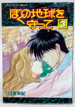 Please Save My Earth Japanese Animation Film Comics Book Vol.3 JAPAN ANIME MANGA