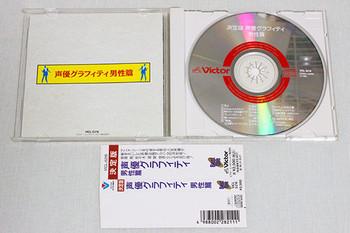 Anime Voice Actor Graffiti CD 17 Songs Inoue Kazuhiko/Kusao Takeshi JAPAN