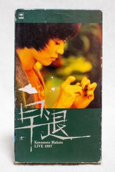 RARE!! Kawamoto Makoto VHS Video Tape SOTAI LIVE Concert 1997 JAPAN
