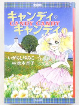 RARE! Candy Candy Comics Vol.1+2 Complete Set Yumiko Igarashi JAPAN ANIME MANGA