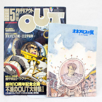 OUT Japanese Monthly Anime Magazine May 1987 Aile de Honneamise JAPAN MANGA