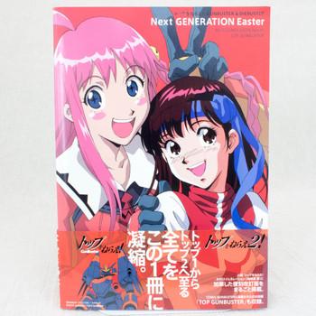GunBuster Die Buster Next Generation Novel Guide Book GAINAX JAPAN ANIME MANGA