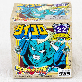 Dai no Daibouken of Adventure Daikoro #22 Hadlar Figure TAKARA JAPAN ANIME