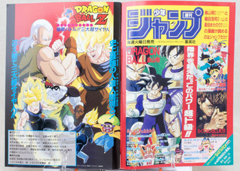 Dragon Ball Dai no Daibouken Movie Program Art Book 1992 JAPAN ANIME MANGA 2