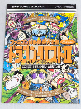 DRAGON QUEST III 3 Game Guide Book Japan Famicom NES NINTENDO JUMP WARRIOR ART