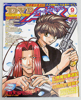 AX 2001.Sep No.42 Japanese Animation Magazine with DVD JAPAN ANIME SAIYUKI