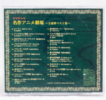 Fuji TV Animation World Master Piece Theater Theme Song CD Album JAPAN ANIME