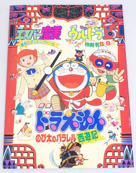 Doraemon+Ultra B +Esper Mami Fujiko Fujio Movie Program JAPAN ANIME MANGA