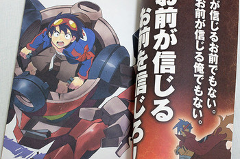 Otona Anime Vol.05 Japanese Magazine AUG/2007 JAPAN ANIME GURREN LAGANN/GINTAMA