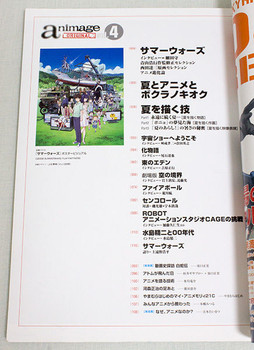 Animage Original Japan Anime Magazine 08/2009 Vol.4 SUMMER WARS/BAKEMONOGATARI