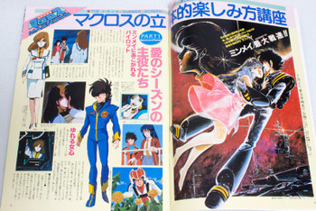 Animedia Japan Anime Magazine 06/1984 Vol.36 MACROSS VIFAM L-GAIM