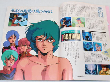 Animedia Japan Anime Magazine 01/1986 Vol.58 Z GUNDAM DANCOUGA DIRTY PAIR