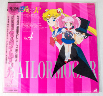 NEW Sailor Moon R Vol.4 Laser Disc LD JAPAN ANIME MANGA