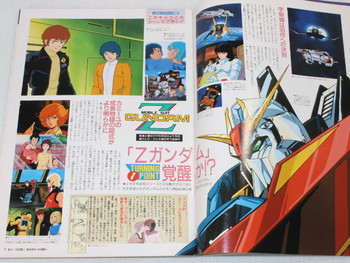 Animedia Japan Anime Magazine 09/1985 Vol.54 Z GUNDAM ODIN DIRTY PAIR