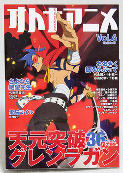 Otona Anime Vol.06 Japanese Magazine NOV/2007 JAPAN ANIME GURREN LAGANN/OOKIKU