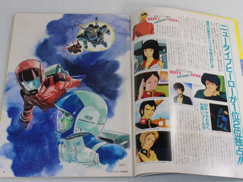 Animedia Japan Anime Magazine 05/1985 Vol.49 Z GUNDAM TOUCH L-GAIM