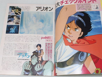 Animedia Japan Anime Magazine 04/1986 Vol.62 ARION TOUCH ZZ GUNDAM DRAGON BALL
