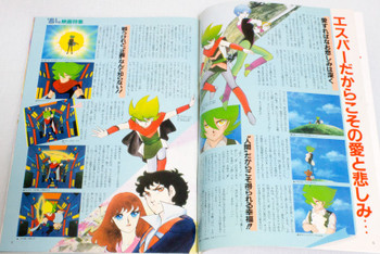 Animedia Japan Anime Magazine 01/1984 Vol.31 Locke the Superman/MACROSS