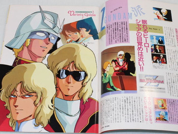 Animedia Japan Anime Magazine 10/1985 Vol.55 Z GUNDAM DIRTY PAIR  LAYZNER