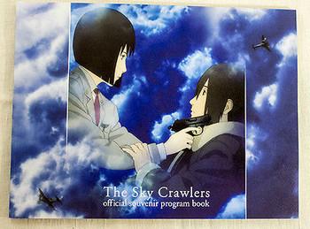 The Sky Crawlers Movie Program Book Mamoru oshii JAPAN ANIME