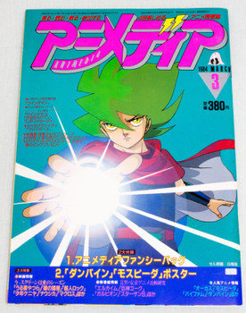 Animedia Japan Anime Magazine 03/1984 Vol.33 URUSEI YATSURA Locke the Superman