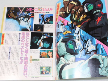 Animedia Japan Anime Magazine 02/1986 Vol.59 GUNDAM ARION URUSEI YATSURA