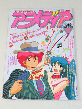 Animedia Japan Anime Magazine 12/1985 Vol.57 Z GUNDAM DIRTY PAIR