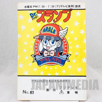 Retro Dr. Slump Arale chan Voice Actor Script of TV Animation ep.63 JAPAN ANIME