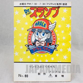 Retro Dr. Slump Arale chan Voice Actor Script of TV Animation ep.60 JAPAN