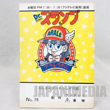 Retro Dr. Slump Arale chan Voice Actor Script of TV Animation ep.78 JAPAN ANIME