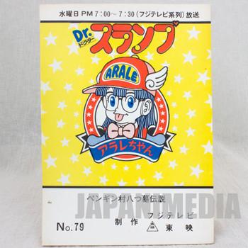 Retro Dr. Slump Arale chan Voice Actor Script of TV Animation ep.79 JAPAN ANIME