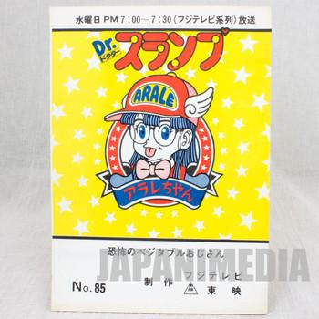 Retro Dr. Slump Arale chan Voice Actor Script of TV Animation ep.85 JAPAN ANIME