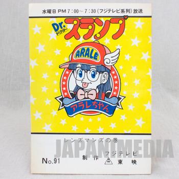 Retro Dr. Slump Arale chan Voice Actor Script of TV Animation ep.91 JAPAN ANIME