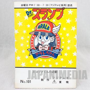 Retro Dr. Slump Arale chan Voice Actor Script of TV Animation ep.101 JAPAN ANIME