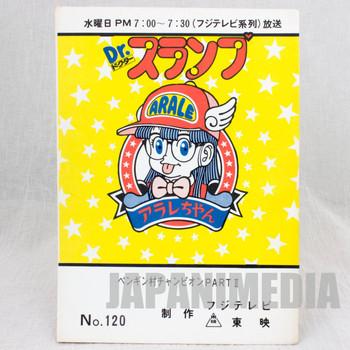 Retro Dr. Slump Arale chan Voice Actor Script of TV Animation ep.120 JAPAN ANIME