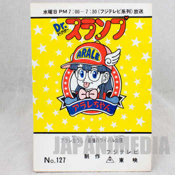 Retro Dr. Slump Arale chan Voice Actor Script of TV Animation ep.127 JAPAN ANIME