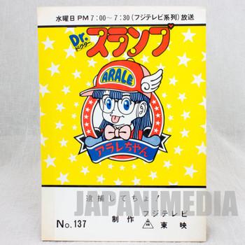 Retro Dr. Slump Arale chan Voice Actor Script of TV Animation ep.137 JAPAN ANIME