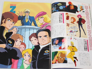 Animedia Japan Anime Magazine 11/1985 Vol.56 Z GUNDAM TOUCH DANCOUGA