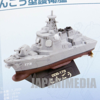 Chibi Scale Miniature Figure Kongo Type Escort Ship DOG-173 Kaiyodo F-Toys JAPAN