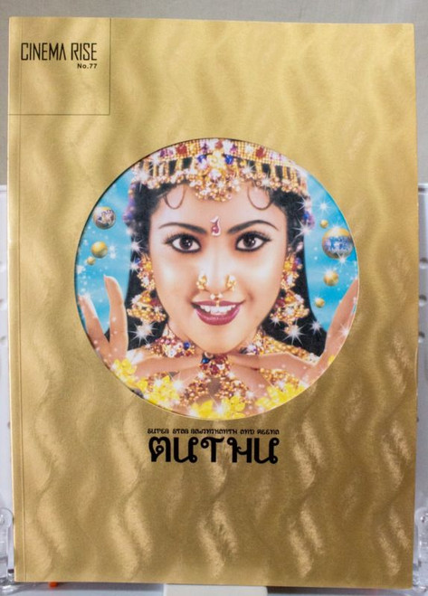Super Star Rajinikanth Muthu Movie Program (JAPAN PRODUCT) Art Book A.R. Rahman