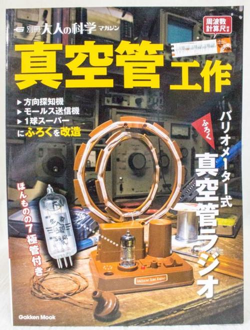 Otona no Kagaku Variometer type Vacuum Tube Radio Building Science kit Gakken