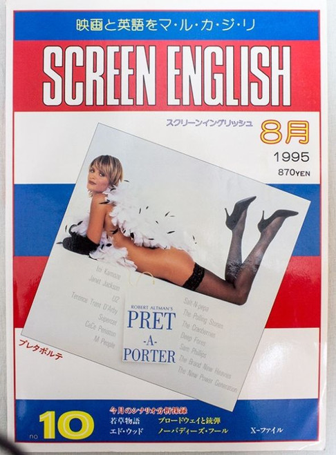 SCREEN ENGLISH Japanese Magazine 08/1995 Learning English from Lines of Movie
